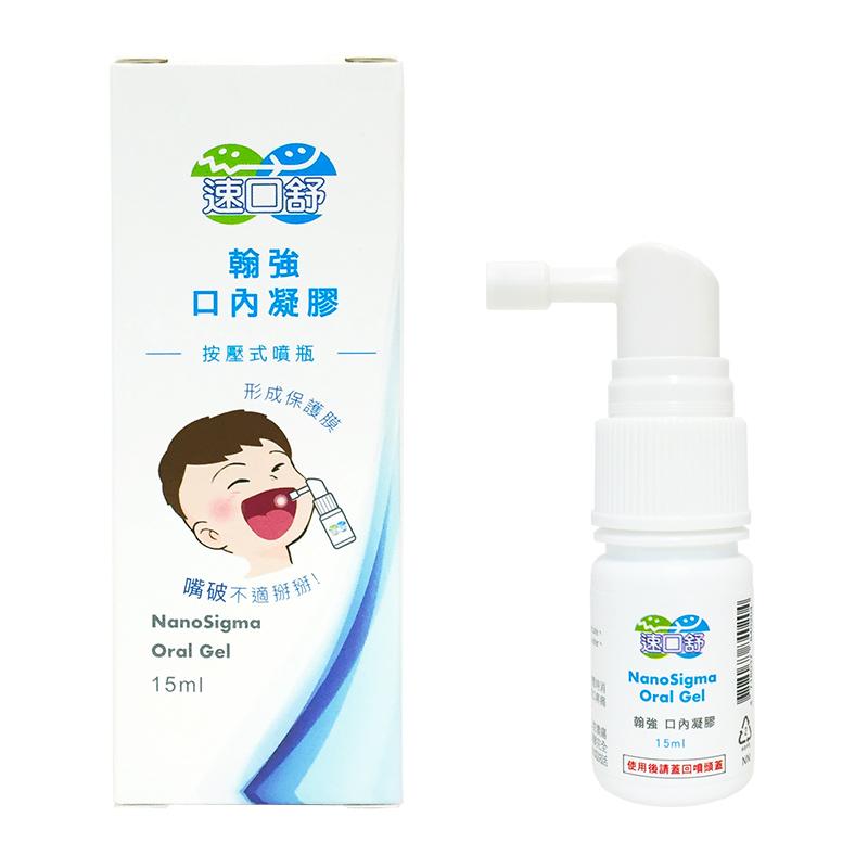 口腔潰瘍照護-速口舒-翰強口內凝膠-15ml