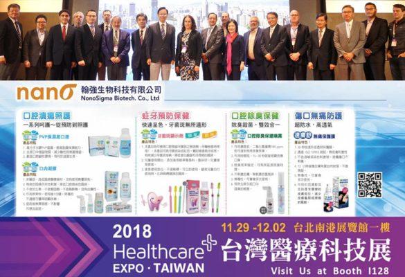 翰強生物科技-最新消息-2018台灣醫療科技展-1