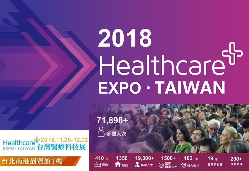 翰強生物科技-最新消息-2018台灣醫療科技展