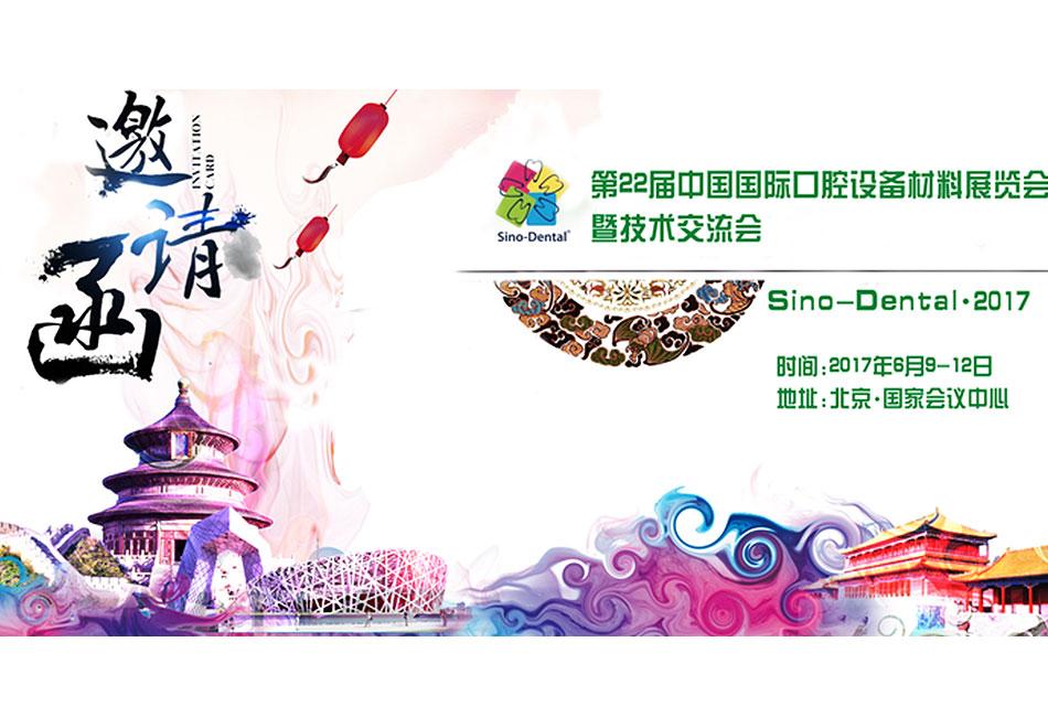 翰強生物科技-最新消息-2017中國國際口腔展