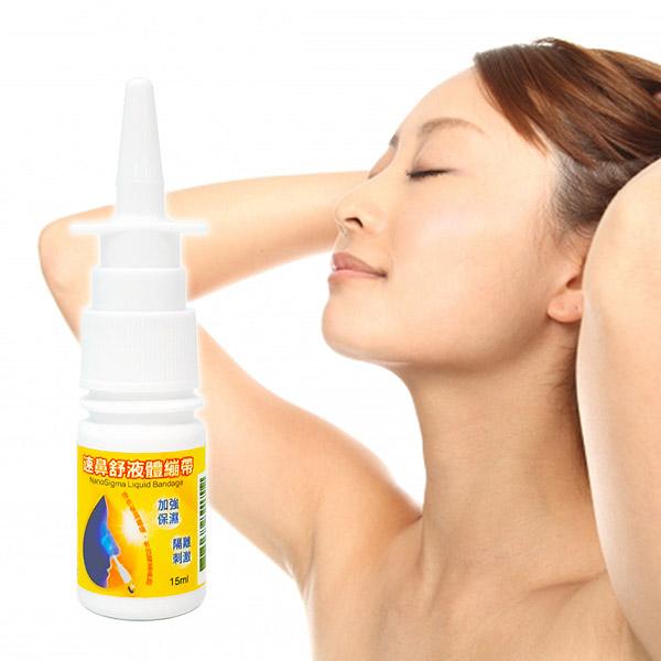 鼻腔傷口護理-速鼻舒-液體繃帶