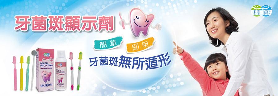 預防蛀牙保健-速口舒-牙菌斑顯示劑