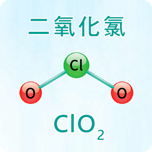安清氧-螯合技術-二氧化氯