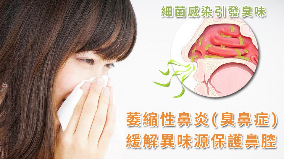 速鼻舒-液體繃帶-臭鼻症適用